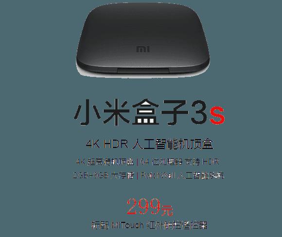 小米盒子3s升级了什么功能