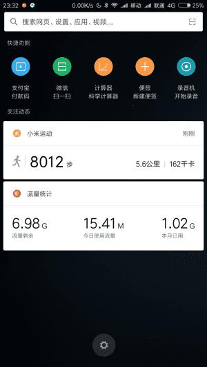 MIUI8.2今天更新了什么,感觉速度又流畅了不少