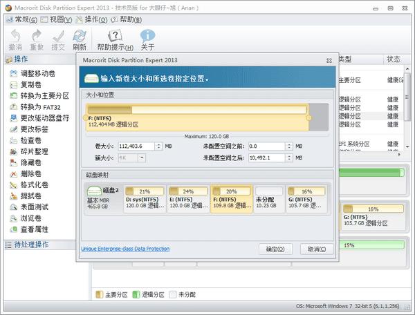 Macrorit disk partition expert使用-重新分割硬盘不求人